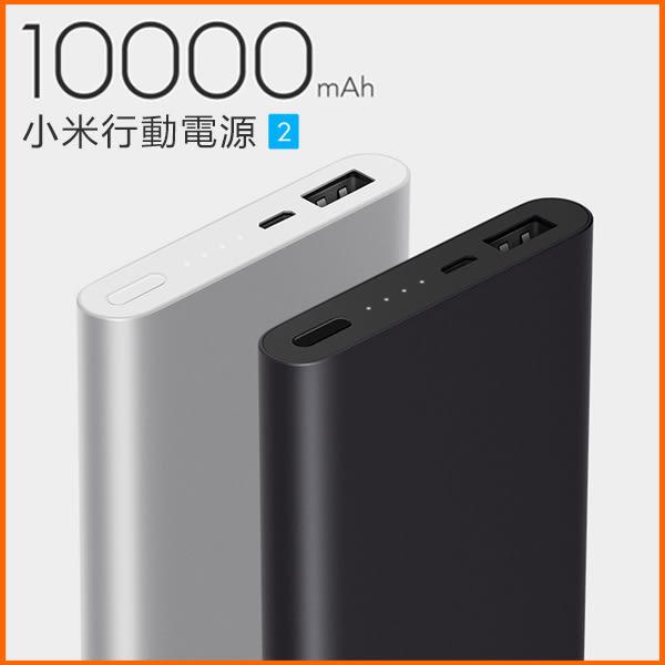 【現貨】小米 行動電源2代 10000mAh移動電源 iPhone7 6s Plus 手機平板通用  【極品e世代】