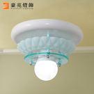 【豪亮燈飾】單燈吸頂燈(V8-19A)~...