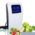 臭氧機 空氣消毒機家用食材清洗水果蔬菜解毒機廚房活氧凈化器臭氧發生器YYJ 【618特惠】