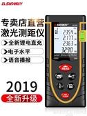 測距儀深達威紅外線測距儀激光測距儀充電高精度電子尺量房儀手持測量儀  LX