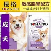 【培菓寵物48H出貨】TOMA-PRO優格親親》成犬敏感腸胃低脂 狗飼料 5lb