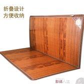 竹蓆涼席竹席1.8m床夏季竹涼席1.5米雙面可折疊碳化冰絲直筒雙人席子 數碼人生igo