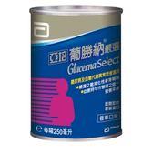 亞培葡勝納嚴選【 250毫升1箱24罐  效期 2019/02《宏泰健康生活網》糖尿病