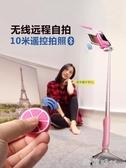 自拍桿蘋果通用型手機直播支架華為小米拍照神器三腳架 歐韓時代