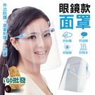 〈限今日-超取288免運〉眼鏡款面罩 防護面罩 防疫面罩 防油煙 防細菌 隔離面罩【F0522】
