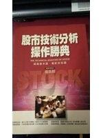 二手書博民逛書店《股市技術分析操作勝典 = The technical analysis of stock》 R2Y ISBN:9570451203