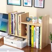 桌上書架簡易兒童書桌小書柜學生用簡約辦公置物架宿舍收納省空間 向日葵
