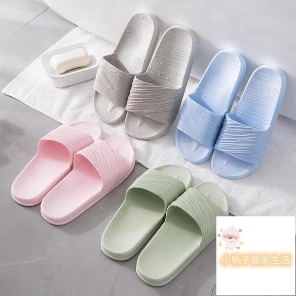 【2雙裝】家用室內浴室防滑軟底涼拖鞋居家拖鞋女夏【小桃子】