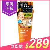 BCL 小鼻生薑溫感卸妝凝膠(150g)【小三美日】$299