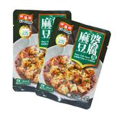 憶霖快易廚系列 麻婆醬包 輕鬆料理麻婆豆腐 60gx2入【歐必買】