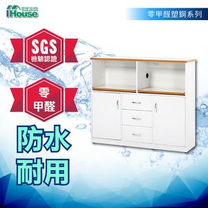 IHouse-零甲醛環保塑鋼雙門2托3抽電器櫃(寬127深42高112