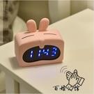 百姓館 時尚LED創意電子鐘表夜光鬧鐘