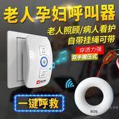 售完即止-刻銳老人緊急呼叫器一拖二遠距離直流病人求助無線呼叫器家用庫存清出(6-29)