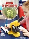 顯微鏡 德國bresser兒童顯微鏡專業光學生物小學生幼兒園科學實驗玩具 韓菲兒
