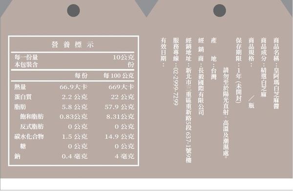 皇阿瑪-白芝麻醬 300g/瓶 (1入) 拌麵醬 涼麵醬 饅頭醬 吐司抹醬 麵包抹醬 火鍋調料