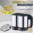 電熱水壺110V歐洲美國雙電壓燒水壺杯出...