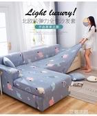 彈力全包萬能套沙發套罩四季通用型沙發墊巾皮簡約沙發罩全蓋布藝『艾麗花園』