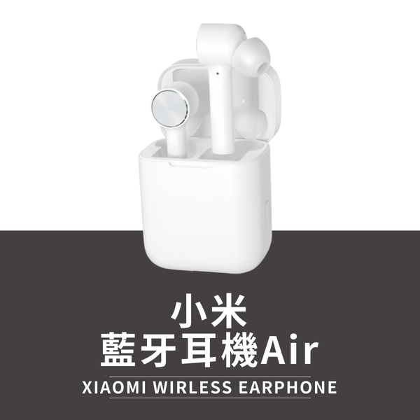 YOUPIN 小米藍牙耳機Air 聲學黑科技 讓音樂更動聽