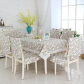 餐桌布椅套椅墊套裝椅子套罩茶幾桌布家用 LQ3357『小美日記』