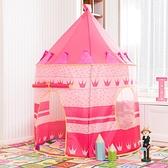 兒童帳篷 兒童帳篷游戲屋室內家用嬰兒寶寶蒙古包城堡玩具屋男孩女孩公主房 MKS  卡洛琳