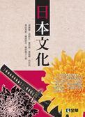 (二手書)日本文化