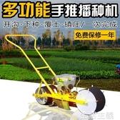 播種機 新款手推蔬菜精播機播種輪白菜播種機多功能小型點播機蘿卜種植機 生活主義