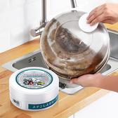 『現貨』日本和匠不鏽鋼清潔膏  廚房去污強力除鏽 去除異味清新空氣 【ZZA010101】