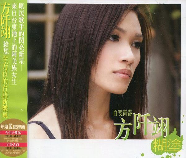 方阡翊 糊塗 CD附VCD (音樂影片購)