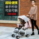 熱銷嬰兒手推車嬰兒推車超輕便可坐可躺寶寶傘車折疊避震新生兒童嬰兒手推車LX曼莎時尚