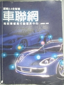 【書寶二手書T7/行銷_E1O】運輸2.0全智慧車聯網:每部車都是行動運算中心_車雲網
