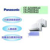 限雙北寄送【【Panasonic 國際牌】一對二變頻分離式冷暖冷氣(CU-2J52BHA2/CS-PX22BA2+CS-PX22BA2)$62100含基安