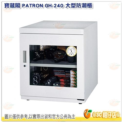 寶藏閣 PATRON GH-240 大型防潮櫃 電子防潮箱 公司貨 240L 5年保固 適用 相機 攝影器材 等