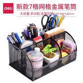 筆筒創意文具收納盒辦公室桌面擺件多功能辦公用品【紅人衣櫥】