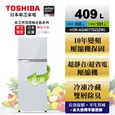 歡迎來電洽詢《長宏》TOSHIBA東芝409公升雙門變頻玻璃鏡面冰箱【 GR-AG461TDZ(ZW)】
