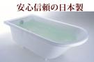 【麗室衛浴】日本原裝 INAX YB-1510/FW1 獨立式浴缸 1520×735×530mm