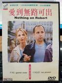 挖寶二手片-P10-260-正版DVD-電影【愛到無路可出】-影展片