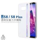 E68精品館 透明 反重力 手機殼 三星 S8 5.8吋 / S8Plus 6.2吋 吸附殼 奈米吸附 保護套 黏在牆上