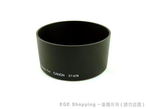 EGE 一番購】for CANON專業版遮光罩(ET-67B ET67B)【EF-S 60mm f2.8 Macro USM】