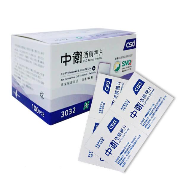 專品藥局 中衛酒精棉片 100片/盒-藍色包裝盒【2000926】
