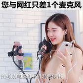 【年終大促】麥克風手機K唱歌話筒蘋果安卓通用聲卡套裝