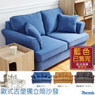 【班尼斯國際名床】~歐式古堡獨立筒沙發‧收納布沙發/復刻經典沙發