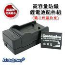 電池王 FOR CASIO TR-60/TR60專用高容量鋰電池+充電器組