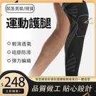 運動護腿 護具單入 針織壓力護膝 護腿 小腿套 運動護具 腿套 護具