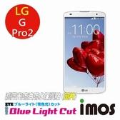 TWMSP★按讚送好禮★iMOS 樂金LG G2 (雙片組) 濾藍光Eye Ease 抗藍光 疏油疏水 螢幕保護貼 (黃片)