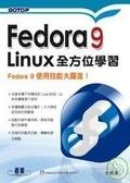 二手書博民逛書店《Fedora 9 Linux全方位學習(附1DVD)》 R2Y