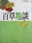 【書寶二手書T6/養生_MGS】百草趣談_陳恩