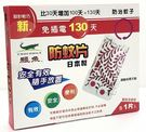 下殺!!!【鱷魚】新鱷魚130天防蚊片 日本製造 1 片入 /盒