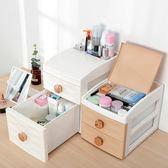 大號抽屜式桌面化妝品收納盒塑料梳妝台飾品盒護膚品整理盒置物架WY 【萬聖節促銷】