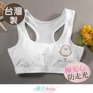 12~18歲青少女胸衣 台灣製角落小夥伴...