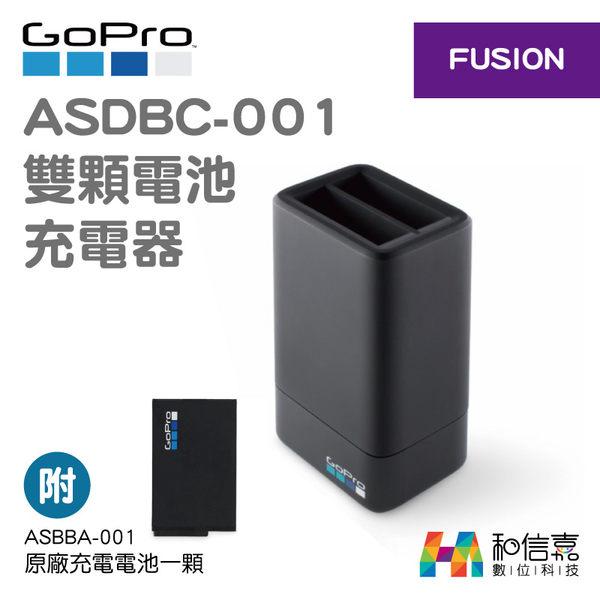 GoPro原廠【和信嘉】ASDBC-001 FUSION專用 雙顆電池充電器 (附電池一顆) 台閔公司貨